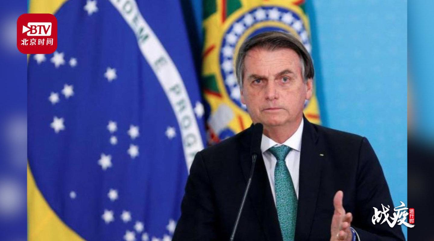 巴西总统呼吁不能再实施更多隔离措施:卫生部长再敢批评我就解雇他