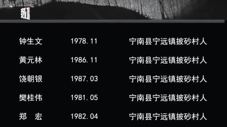 西昌森林火灾19名牺牲英雄名单公布:其中有一对堂兄弟