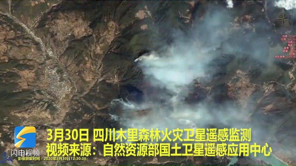 3月30日四川木里森林火灾卫星遥感监测