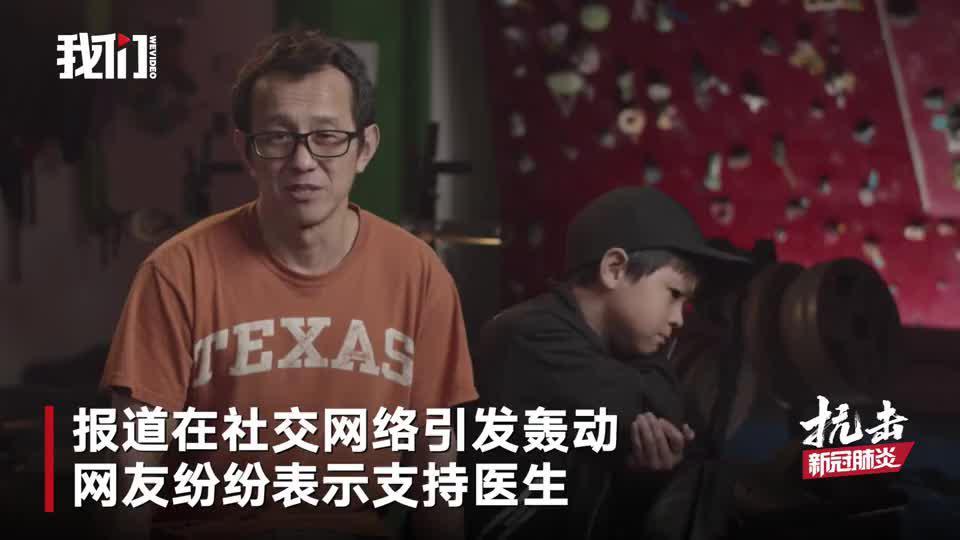 国际丨曝光医院应对疫情不力 美国华裔医生遭开除
