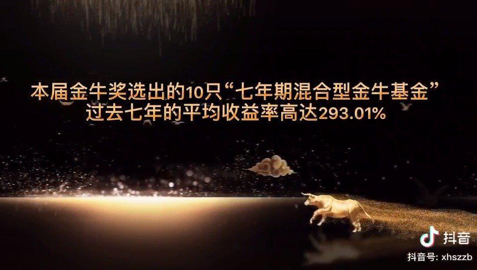 """基金业""""奥斯卡""""奖项揭晓!史上含金量最高的金牛基金有多牛?"""