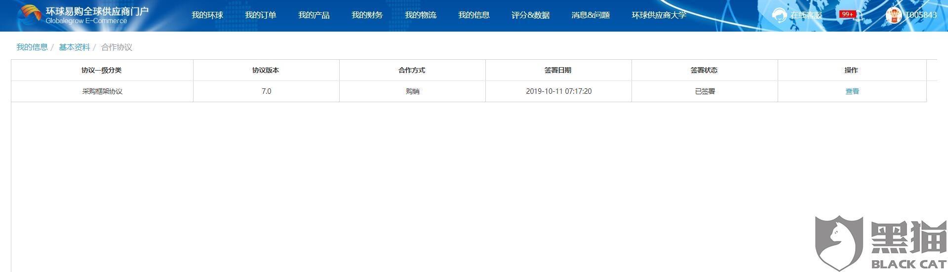 黑猫投诉:投诉环球易购拖欠应付货款,应付日期为2019年8月1号,累计欠款总额152***