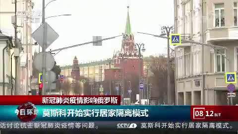 新冠肺炎疫情影响俄罗斯:莫斯科开始实行居家隔离模式