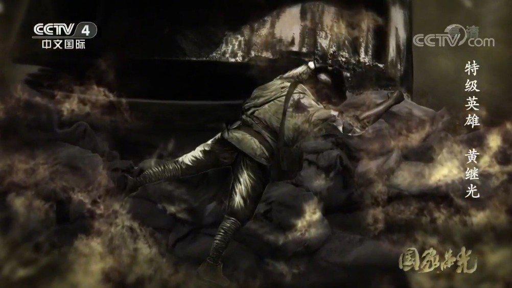 泪目!黄继光牺牲时仍趴在碉堡上