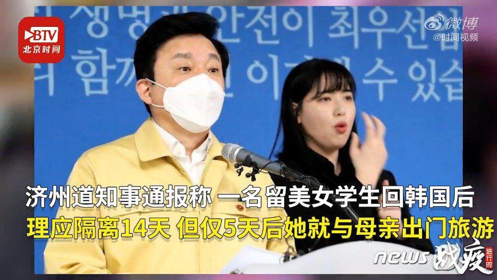 韩国女留学生回国后无视隔离建议出门旅游济州道政府向确诊母女索赔1