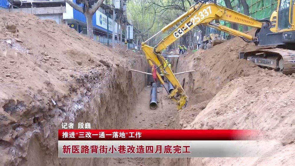 """推进""""三改一通一落地""""新医路背街小巷改造四月底完工"""