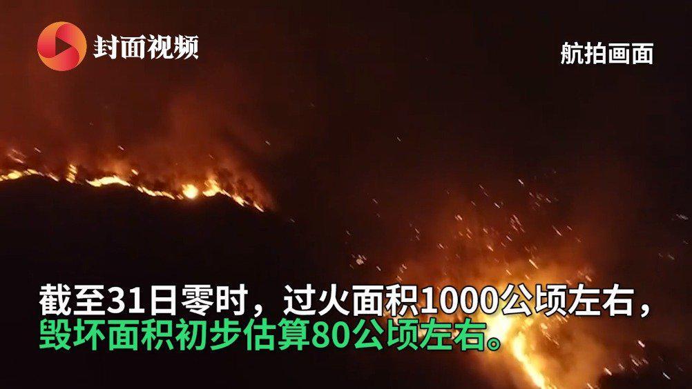 无人机航拍西昌山火3名幸存者已送医生命体征平稳