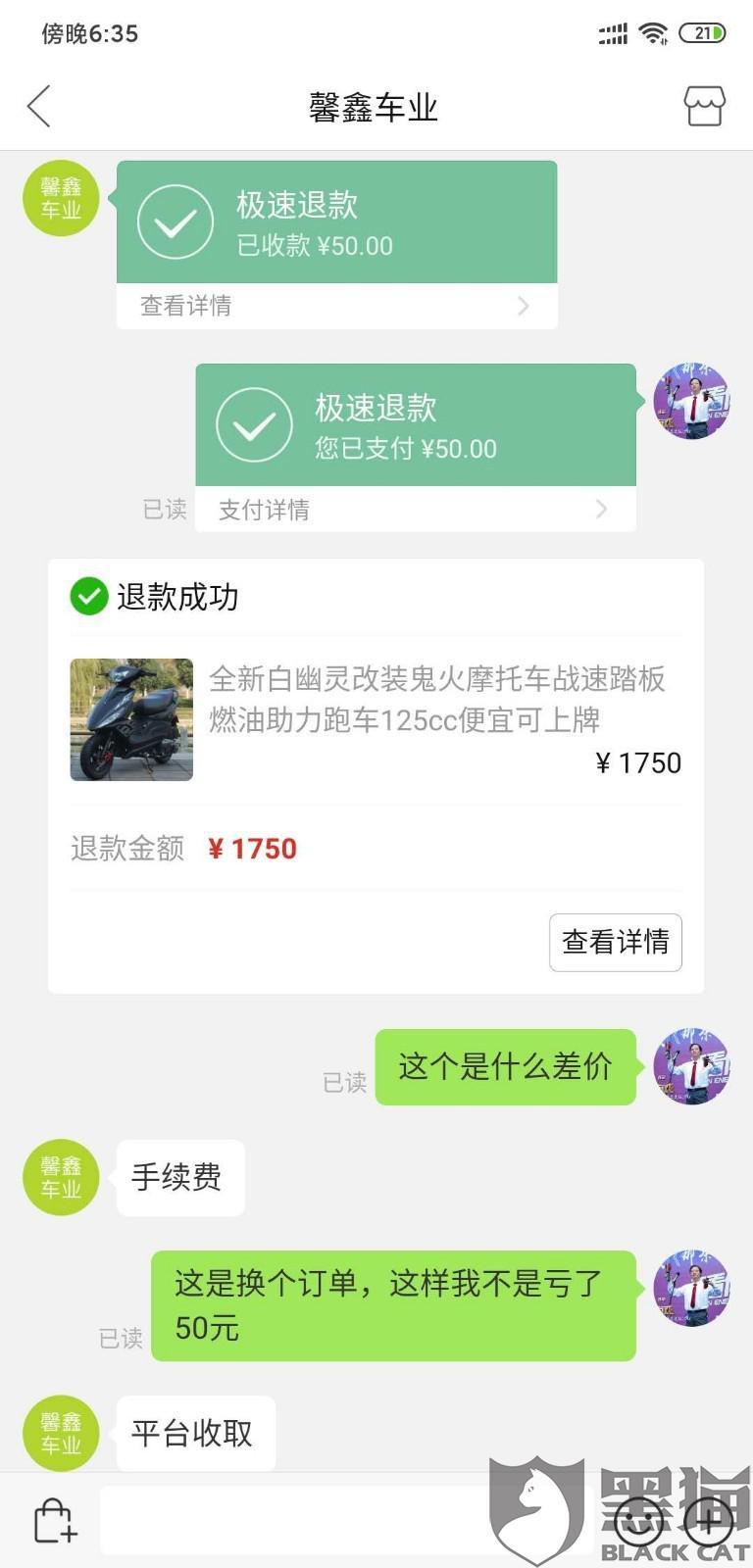黑猫投诉:在馨鑫车业购买的摩托车退款是收取50元手续费