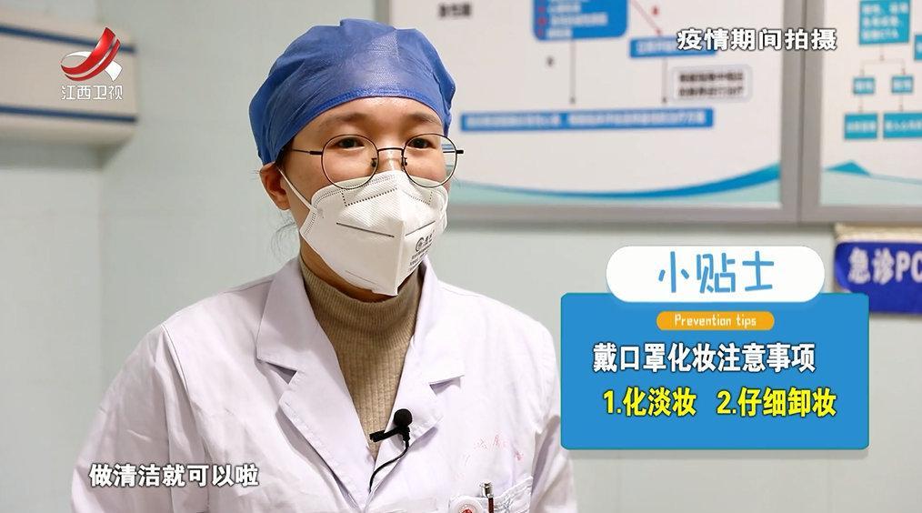 疫情期间,戴口罩会有这些小困扰,你出现过吗?教你该如何解决?