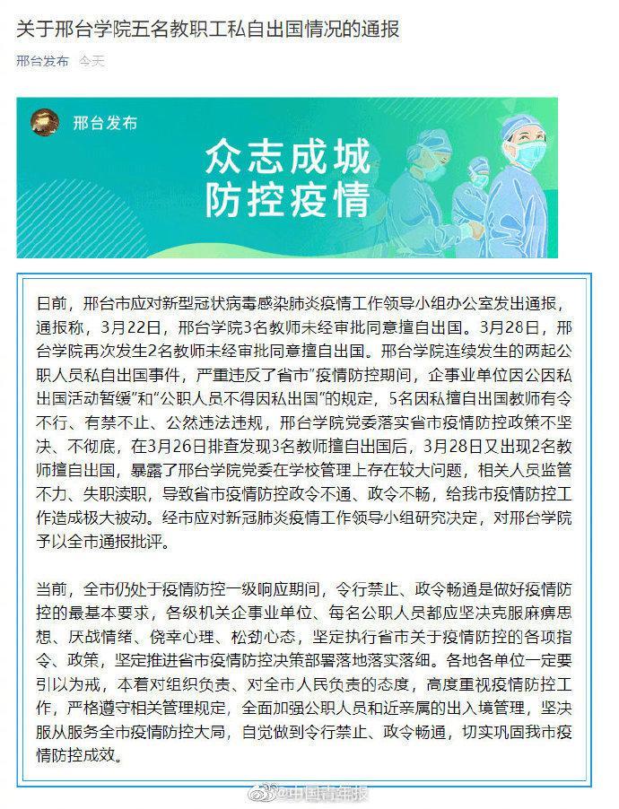 河北邢台通报批评5名教师擅自出国