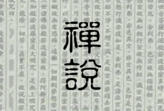 """觉悟称为""""慧"""",修行叫做""""定"""",定慧双修名为""""禅"""""""