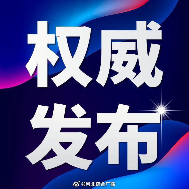 河北省市场监督管理局公布第五十九批疫情防控期间违法典型案件