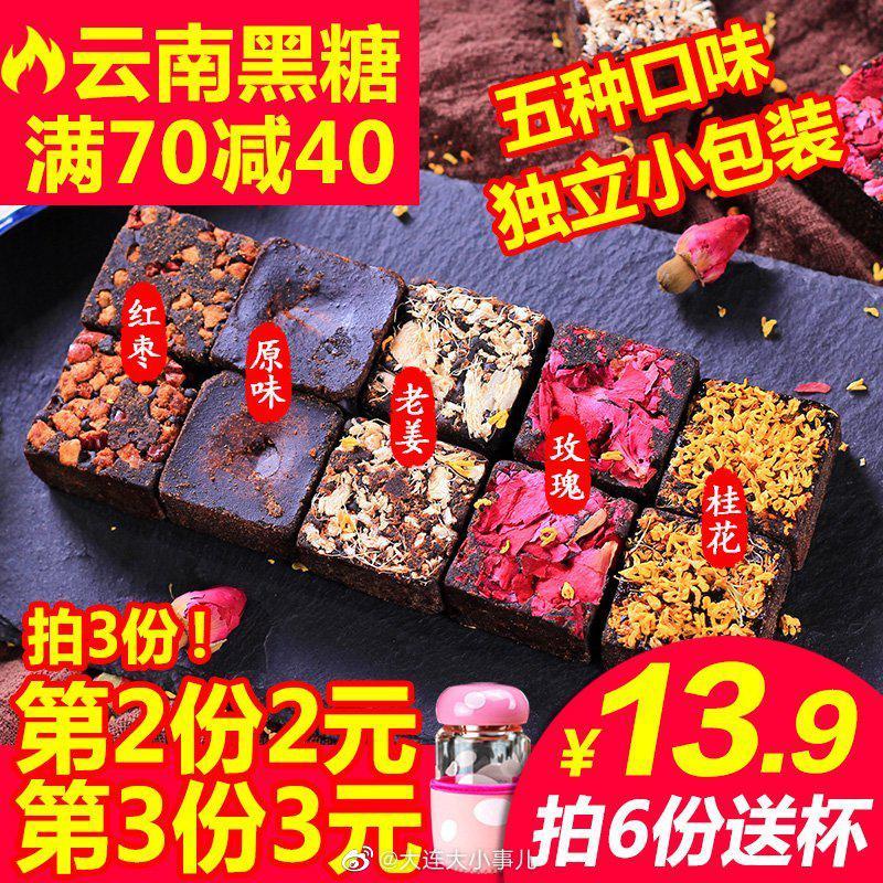 云南古法黑糖姜茶玫瑰纯正调理土老红糖块手工正品气血单独小包装(¥29