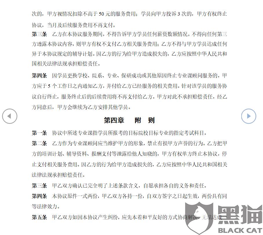 黑猫投诉:大连海天考研拖欠专业课老师课时费1250元