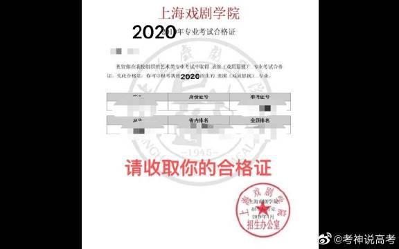 """2020艺考生线上艺考如何""""白嫖""""到中戏北电上戏"""