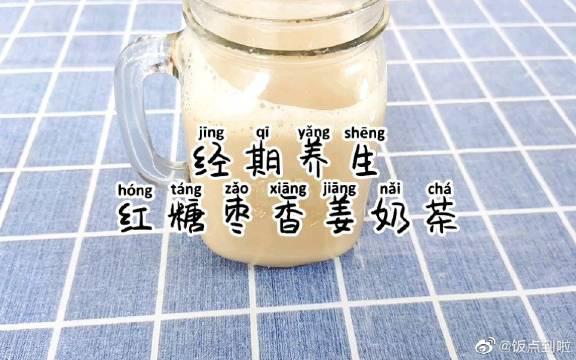 经期补气血必备饮品,奶茶加点红枣姜丝,改善痛经超轻松