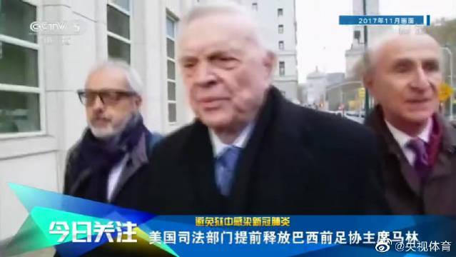 避免狱中感染新冠肺炎前巴西足协主席马林提前获释