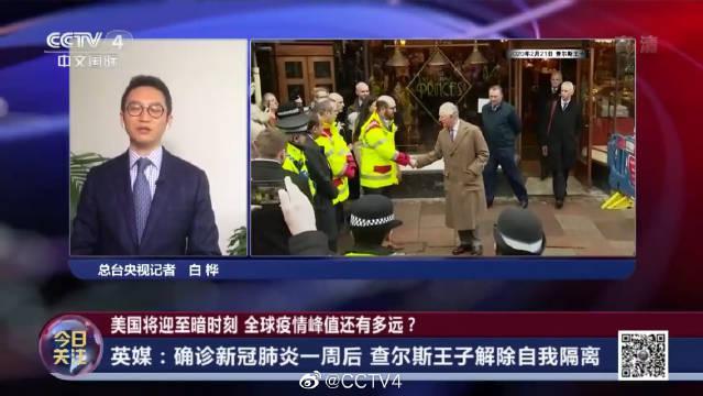 总台驻英国记者直击:查尔斯王子解除自我隔离已痊愈?