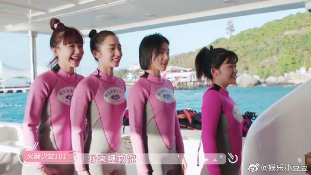 杨超越开启三千问,赖美云、徐梦洁穿粉嫩潜水服好可爱