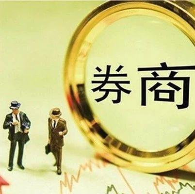 南京证券西部证券年报业绩大增逾200% 证券投资收益大增