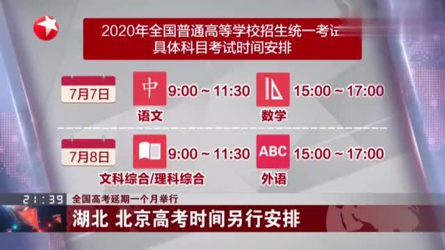 全国高考延期一个月举行:湖北 北京高考时间另行安排