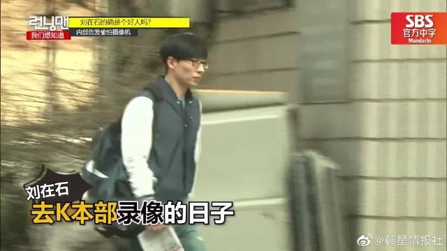 """来自刘在石的""""模范男人""""隐形摄像机!"""