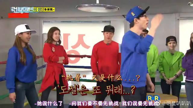 刘在石Jessi答题,二人如吵架般的答对了