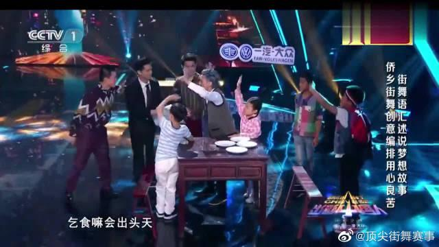 出彩中国人:华侨街舞团,街舞再现参与組国建设场景,引观众喝彩