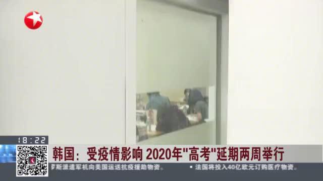 """韩国受疫情影响,2020年""""高考""""延期两周举行,中小学将线上开学"""
