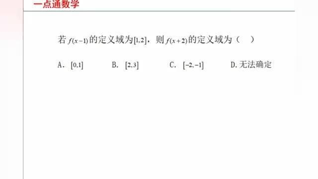高中数学,已知f(x-1)的定义域,如何求解f(x+2)的定义域