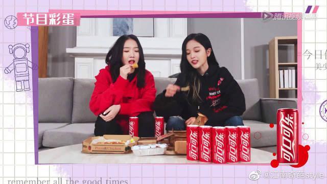 孟美岐和吴宣仪吃得如此香喷喷?外卖好搭档可口可乐!