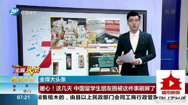 暖心!这几天中国留学生朋友圈被这件事刷屏了