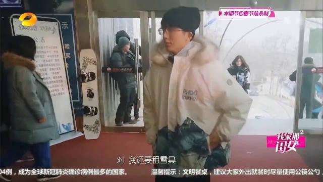 林允和张新成去滑雪,没想到林允这么会滑雪,张新成就有点尴尬了!
