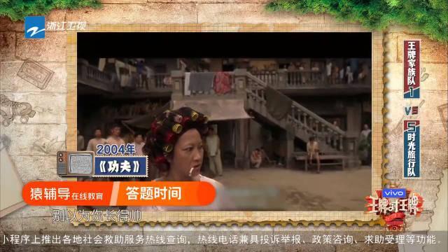 沈腾演蛤蟆功被杨迪秒猜到答案,贾玲抽烟演包租婆,柳岩抢答成功!!