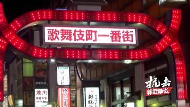 东京歌舞伎町10余人确诊:多为风俗店从业者及顾客