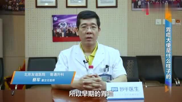 胃癌 | 全球一半儿胃癌在中国,大便若是这个颜色,警惕是胃癌