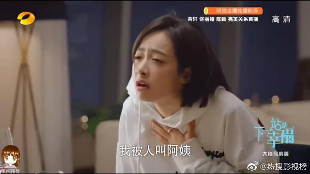 下一站是幸福宋茜王耀庆