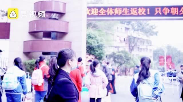 四川高三学生开始返校,一中学按学号单双号错峰报名