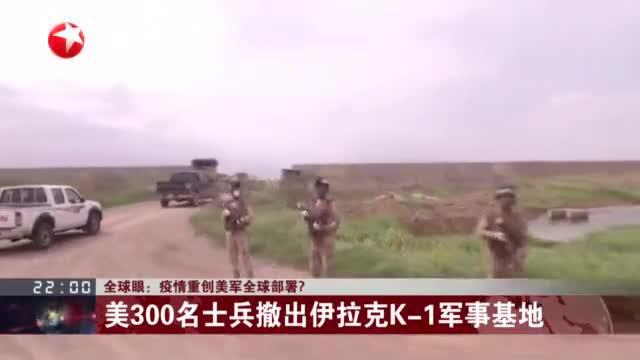 关注!疫情重创美军全球部署?美300名士兵撤出伊拉克K-1军事基地