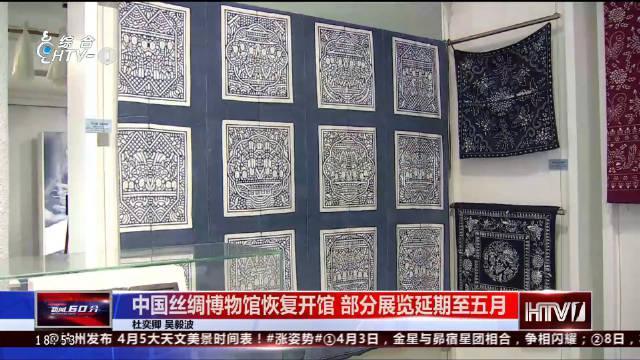 中国丝绸博物馆恢复开馆部分展览延期至五月