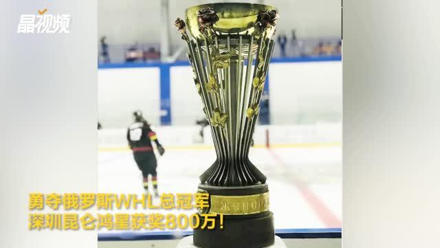 勇夺俄罗斯女冰WHL总冠军深圳昆仑鸿星获奖800万!