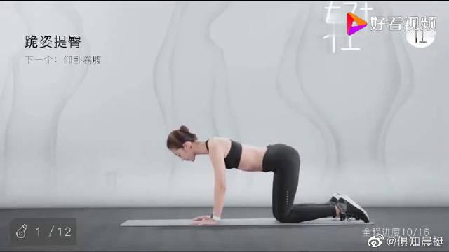 瘦手臂减肥操,睡前健身操,每个动作,轻松甩掉胳膊多余赘肉