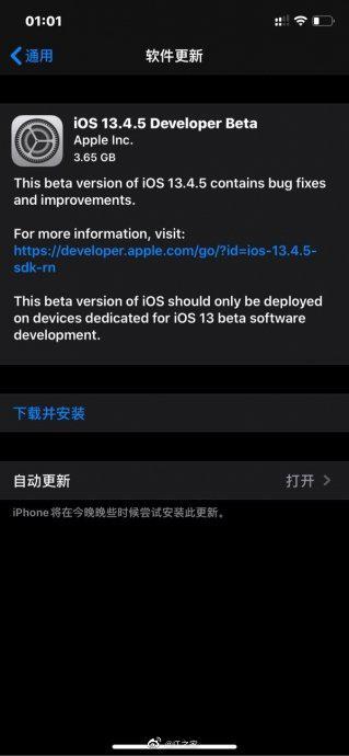 苹果iOS13.4.5/iPadOS13.4.5开发者预览版Beta推送