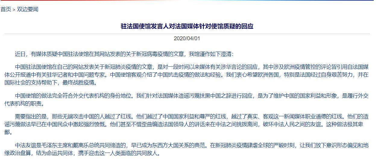 中国驻法国使馆发文回应法国媒体质疑