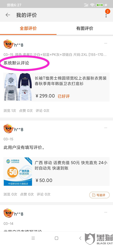 黑猫投诉:淘宝网客服无故删评