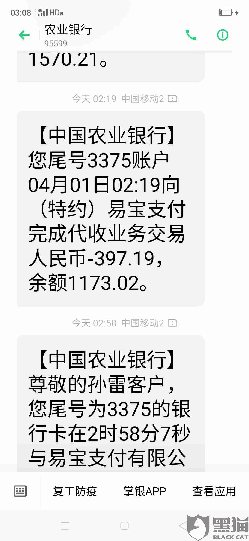 黑猫投诉:【中国农业银行】您尾号3375账户04月01日02:19向(特约)易宝支付完成代