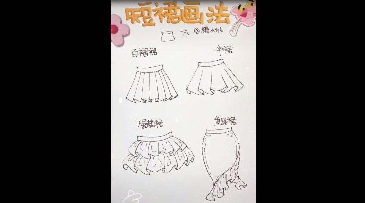 糖水桃老师教你各种漂亮的小裙子~百褶裙伞裙蛋糕裙鱼尾裙