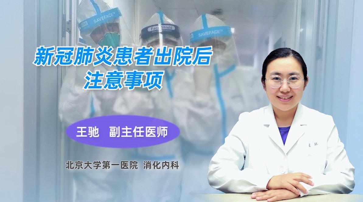 北京大学第一医院消化内科主任谈:新冠肺炎患者出院后注意事项?