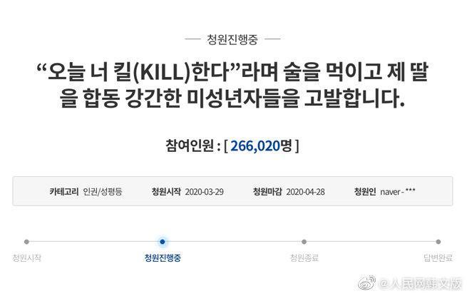 N号房事件风波未平韩国又爆初中生集体性暴力事件