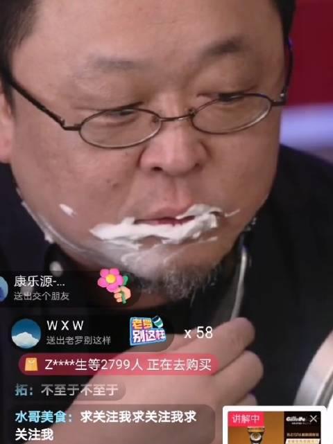 罗永浩说自己跟一些网红电商博主不一样